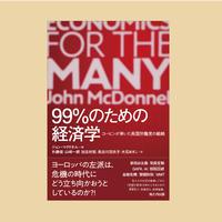 99%のための経済学――コービンが率いた英国労働党の戦略