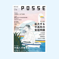 POSSE vol.43「拡大する中高年の貧困問題」