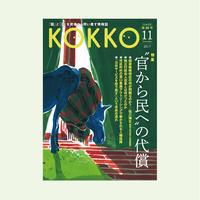 "KOKKO第26号 [特集]"" 官から民へ""の代償"