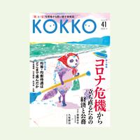 KOKKO第41号[第一特集]コロナ危機から立ち直るための経済と公務