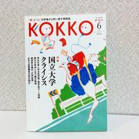KOKKO第10号