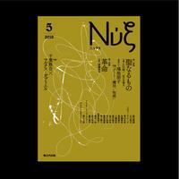『nyx』5号