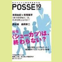 POSSE vol.10