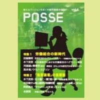 POSSE vol.4