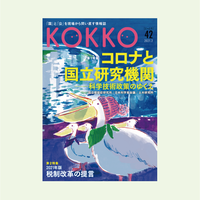 KOKKO第42号[第一特集]コロナと国立研究機関 ―科学技術政策のゆくえ