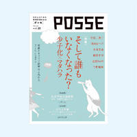 POSSE vol.23