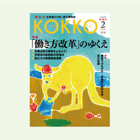KOKKO第29号 [特集 ]「 働き方改革」のゆくえ