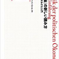 『資本論』の新しい読み方―21世紀のマルクス入門