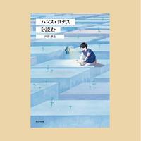 【文学フリマ/セール販売】『ハンス・ヨナスを読む』(戸谷洋志著)