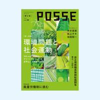 POSSE vol.38