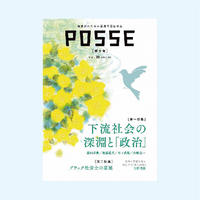 POSSE vol.31