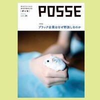 POSSE vol.25