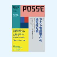 POSSE vol.34