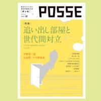 POSSE vol.22