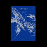 〔通常版〕斎藤幸平『大洪水の前に:マルクスと惑星の物質代謝 』