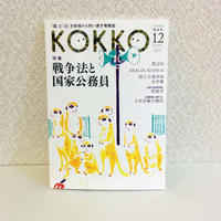 KOKKO第4号