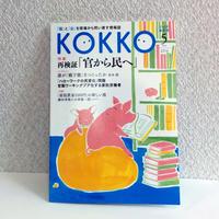 KOKKO第9号