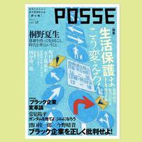 POSSE vol.17
