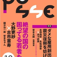 POSSE vol.13