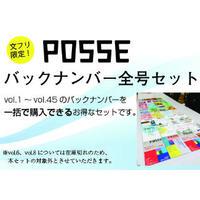 『POSSE』バックナンバーセット