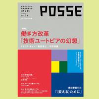 POSSE vol.33