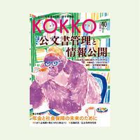 KOKKO第40号[第一特集]公文書管理と情報公開