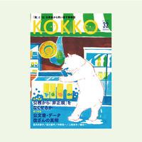 KOKKO第32号 [特集 ]公務から「非正規」をなくせるか