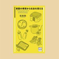 【文学フリマ/セール販売】『貧困の現場から社会を変える』(稲葉剛著)