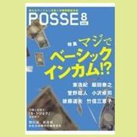 POSSE vol.8