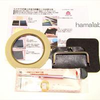 【HA-626】縫わずに作れる!がま口印鑑ケース作成キット<初心者にオススメ>カンタン♪