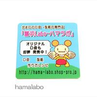 無料プレゼント!ハマラボちゃんマグネット【HA-614】