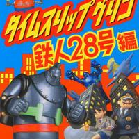 SE.アクションフィギュア 鉄人28号 ブルーバージョン