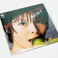 11.桑江知子「私のハートはストップモーション」