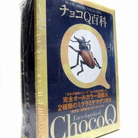 未開封品 チョコQ百科 ビーパルスペシャルコレクション