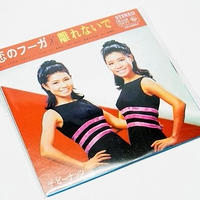 4.ザ・ピーナッツ 「恋のフーガ」