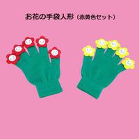 お花の手袋人形(赤色・黄色セット)