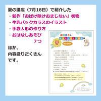 藤田浩子さんのおはなしあそび講座用 夏(2021年7月18日)限定版PDF