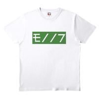 ワビサビのモノノフTシャツ 緑