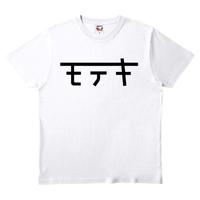 ワビサビのモテ期Tシャツ