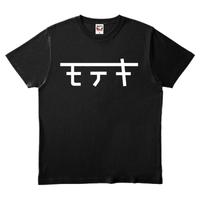 ワビサビのモテ期Tシャツ ブラック