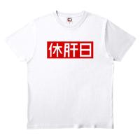 ワビサビの休肝日Tシャツ
