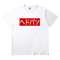 ワビサビのヘドバンTシャツ