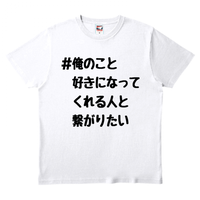 ワビサビの俺のこと好きになってくれる人と繋がりたいTシャツ