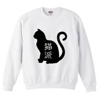 ワビサビの猫派スウェット ホワイト