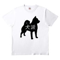 ワビサビの犬派Tシャツ