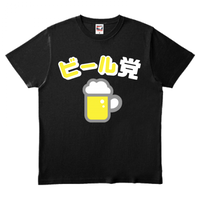 ワビサビのビール党Tシャツ ブラック