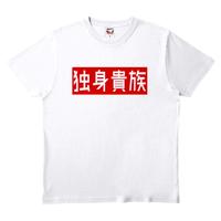 ワビサビの独身貴族Tシャツ