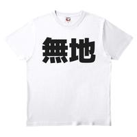ワビサビの無地Tシャツ