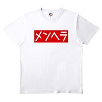 ワビサビのメンヘラTシャツ