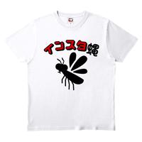 ワビサビのインスタ蝿Tシャツ
